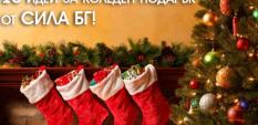 10 идеи за Коледен подарък!