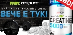 Creapure® от Everbuild Nutrition е ТУК!