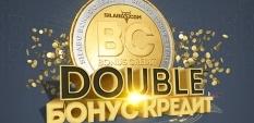 Double Bonus Credit промо е в СИЛА БГ!
