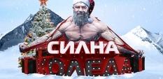 Sилна Коледа тече с пълна Sила в СИЛА БГ!