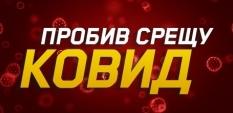 Български пробив: Хранителна добавка срещу CОVID-19!