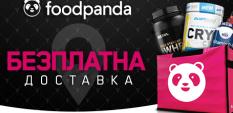 Поръчай сега с безплатна доставка от FOODPANDA!