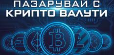 Плати с Криптовалути в SILABG.COM!