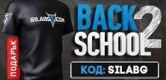 Back to school промоция в SILABG.COM!