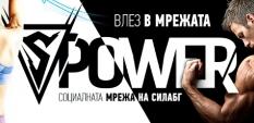 S'POWER - социална мрежа за истински фенове