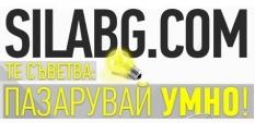 SILABG.COM те съветва: Пазарувай умно!