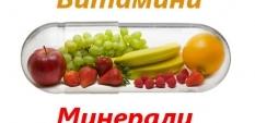 Най-ценните витамини и минерали през зимата
