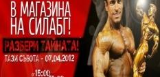 Константин Паскалев - Тути в магазина на Сила БГ!