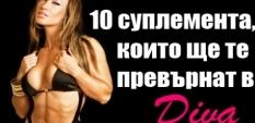 10 суплемента, които ще те превърнат в дива!