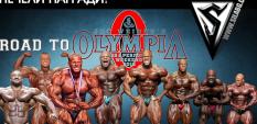 Пътят към Мр.Олимпия 2015