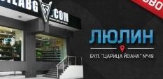 СИЛА БГ отваря най-големия магазин за хранителни добавки и фитнес аксесоари на Балканите!