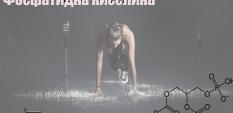 Как се пие: Фосфатидна киселина