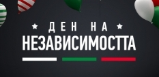 СИЛА БГ раздава подаръци по повод Независимостта на България