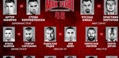 Вижте пълната файт карта на MAX FIGHT CHAMPIONSHIP 46