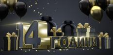 SILABG.COM става на 14 години и раздава подаръци!