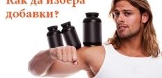 10-те най-ефективни хранители добавки