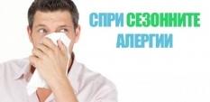 20 начина да спреш алергиите