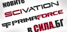 Scivation & PrimaForce – Нов дизайн, нови продукти